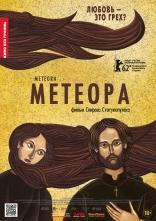 фильм Метеора Metéora 2012