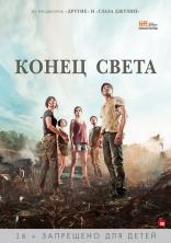 фильм Конец света Fin 2012