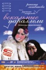 фильм Вокальные параллели Vokaldy paralelder 2005