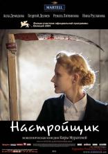 фильм Настройщик — 2004
