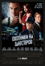 фильм Охотники на гангстеров Gangster Squad 2013
