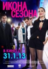 фильм Икона сезона — 2013