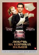 фильм Любовь на кончиках пальцев Populaire 2012