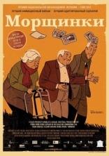 фильм Морщинки Arrugas 2011