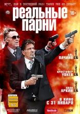 фильм Реальные парни Stand Up Guys 2012