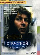 фильм Страстной бульвар — 2000