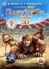 фильм Гладиаторы Рима Gladiatori di Roma 2012