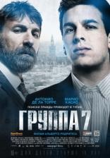 фильм Группа 7 Grupo 7 2012