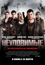 фильм Неуловимые Red Dawn 2012