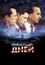 фильм Тринадцать дней Thirteen Days 2000