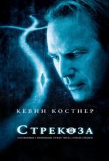 фильм Стрекоза Dragonfly 2002