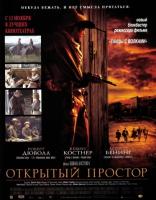 фильм Открытый простор Open Range 2003