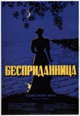 фильм Бесприданница