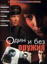 фильм Один и без оружия — 1984
