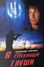 фильм В стреляющей глуши — 1986