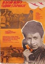 фильм В бой идут одни «старики»  1973