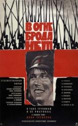 фильм В огне брода нет  1968