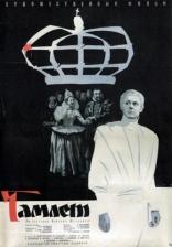 фильм Гамлет  1964