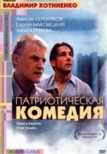 фильм Патриотическая комедия — 1992