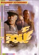 фильм Рой — 1990