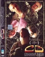 фильм СВ. Спальный вагон — 1989
