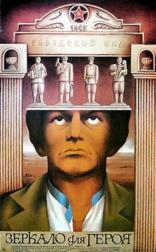 фильм Зеркало для героя — 1988