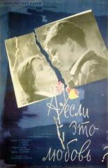 фильм А если это любовь? — 1961