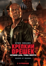 ����� ������� ������: ������� ����, ����� ������� Good Day to Die Hard, A 2013