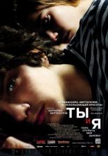 фильм Ты и я