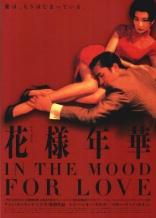 фильм Любовное настроение Fa yeung nin wa 2000