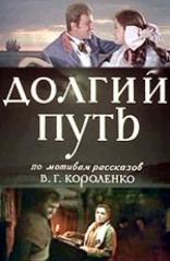 фильм Долгий путь — 1957
