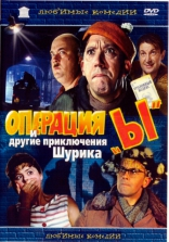 фильм Операция «Ы» и другие приключения Шурика — 1965