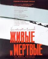 фильм Живые и мертвые — 1964