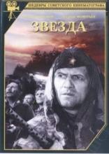 фильм Звезда — 1949