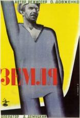 фильм Земля — 1930