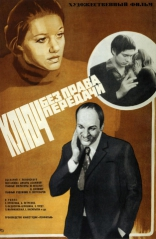 фильм Ключ без права передачи — 1977