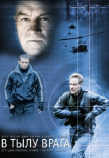 фильм В тылу врага Behind Enemy Lines 2001