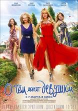 фильм О чем молчат девушки — 2013