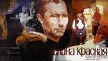 фильм Калина красная  1974