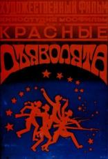 фильм Красные дьяволята Tsiteli eshmakunebi 1923