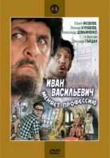 фильм Иван Васильевич меняет профессию — 1973