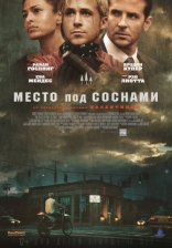 фильм Место под соснами Place Beyond the Pines, The 2012