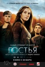 фильм Гостья Host, The 2013