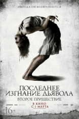 фильм Последнее изгнание дьявола: Второе пришествие Last Exorcism Part II, The 2013