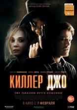 фильм Киллер Джо Killer Joe 2011