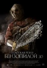 фильм Техасская резня бензопилой 3D Texas Chainsaw 3D 2013