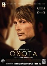 фильм Охота Jagten 2012