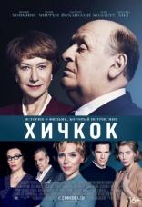 фильм Хичкок Hitchcock 2012
