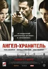 фильм Ангел-хранитель Schutzengel 2012