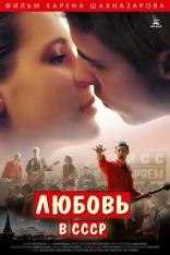 фильм Исчезнувшая империя (Любовь в СССР) — 2008
